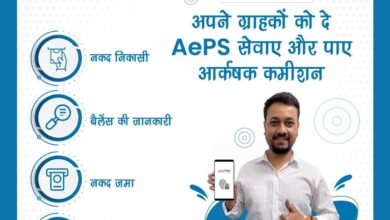 What is AePS in Hindi