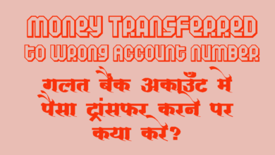 Money Transferred to Wrong Account Number
