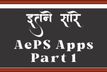 aeps apps part 1