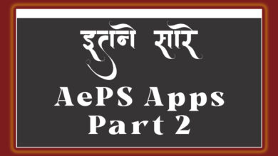 aeps apps part 2