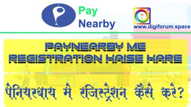 paynearby me registration kaise kare